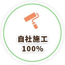 自社施工100%